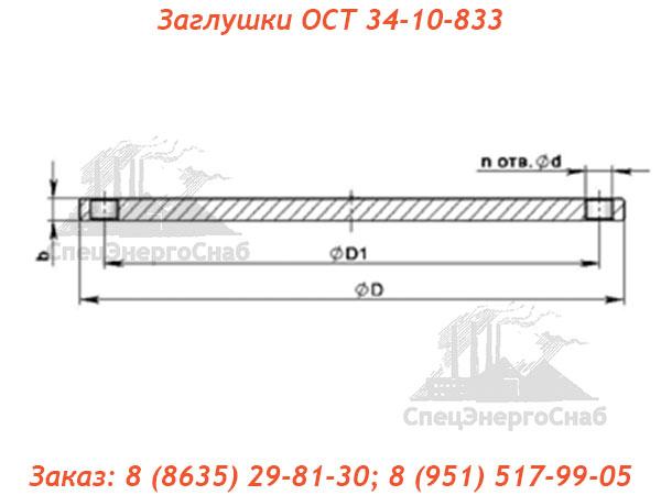 Заглушки ОСТ 34-10-833