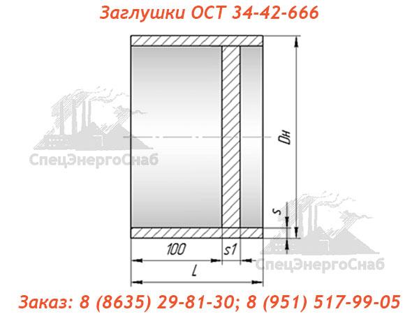 ОСТ 34-42-666